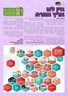 גיליון 4 עיתון הנוער - GAT YOU - Page 3