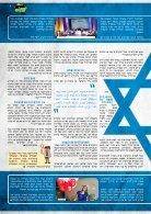 גיליון 4 עיתון הנוער - GAT YOU - Page 6