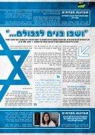 גיליון 4 עיתון הנוער - GAT YOU - Page 7
