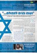 עיתון הנוער גיליון 4 - Gat You - Page 6