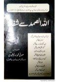 DOWNLOAD ALLAH U SAMAD SE SHIFA - Page 2