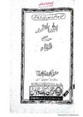 DOWNLOAD ALLAH U SAMAD SE SHIFA - Page 3