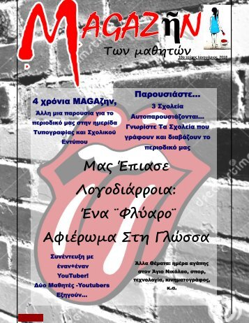 magazhn Τεύχος 10o