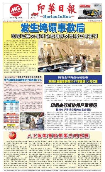 Koran Harian Inhua 16 Januari 2018