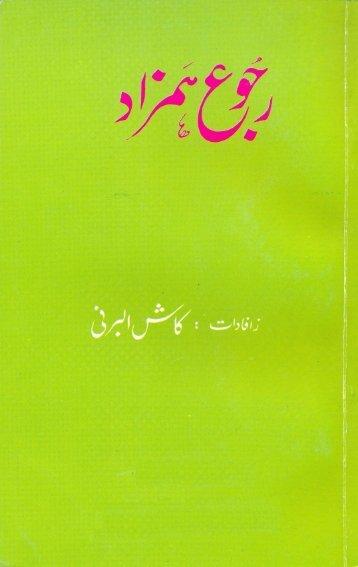 Rajoo-e-Hamzad Kash al-Barni