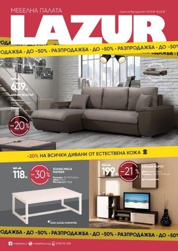 Мебелна палата Лазур каталог от 15.01 до 15.02.2018
