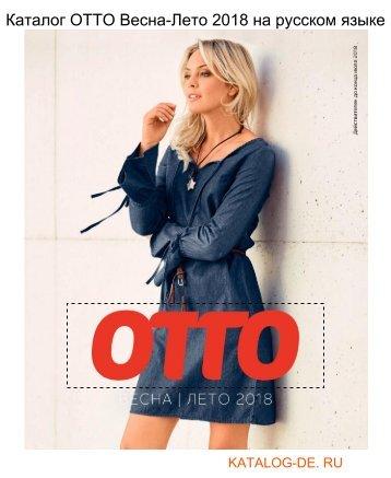 Каталог otto Весна-Лето 2018 на русском языке.Заказывай на www.katalog-de.ru или по тел. +74955404248.