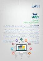 الرقمية E-Book - Page 5