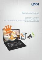 الرقمية E-Book - Page 7