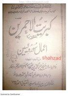 aamaal surah yaseen - Page 3
