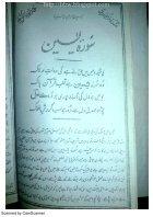 aamaal surah yaseen - Page 6