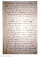 aamaal surah yaseen - Page 7