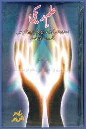 Download Ilm E Reiki by Anees Ahmad