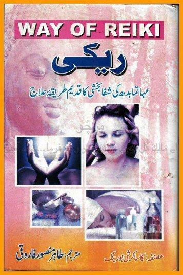 Download Way Off Reiki By Tahir Mansor Farooqi