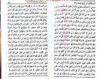 Surah Yaseen Se Masail  ka hall - Page 6