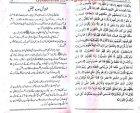 Surah Yaseen Se Masail  ka hall - Page 7