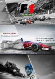 F1 Bulgaria - Брой 5 Януари 2017