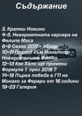 F1 Bulgaria - Брой 5 Януари 2017 - Page 2
