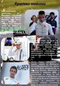 F1 Bulgaria - Брой 5 Януари 2017 - Page 3