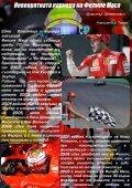 F1 Bulgaria - Брой 5 Януари 2017 - Page 4
