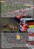 F1 Bulgaria - Брой 5 Януари 2017 - Page 7