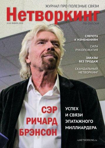 """Журнал """"Нетворкинг по-русски"""" №1 (4) январь 2018"""