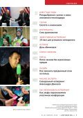"Журнал ""Нетворкинг по-русски"" №1 (4) январь 2018 - Page 3"