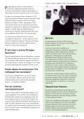 "Журнал ""Нетворкинг по-русски"" №1 (4) январь 2018 - Page 5"