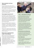 "Журнал ""Нетворкинг по-русски"" №1 (4) январь 2018 - Page 7"