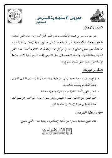 لائحة وشروط المشاركة في مهرجان الإسكندرية المسرحي