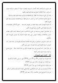لائحة وشروط المشاركة في مهرجان الإسكندرية المسرحي - Page 3