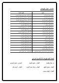 لائحة وشروط المشاركة في مهرجان الإسكندرية المسرحي - Page 5