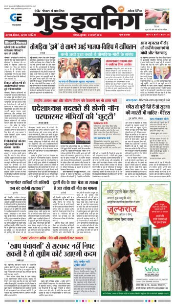 Good Evening Bhopal Edition - 17.01.2018