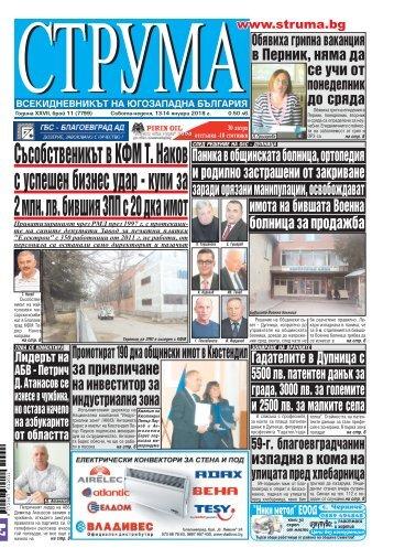 """Вестник """"Струма"""" брой 11"""