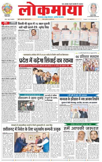 Bhopal 18/01/2018