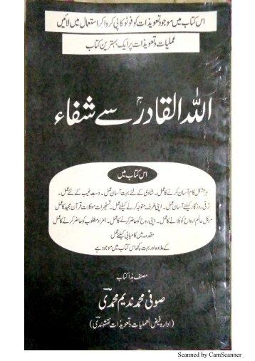 ALLAH AL QADIR SAY SHIFA