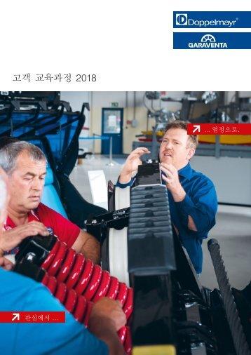 Customer Training 2018 [KR]