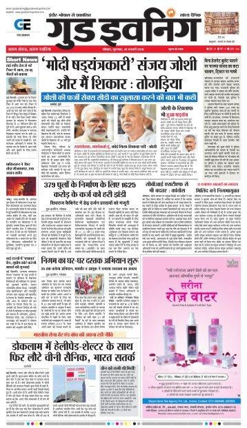 Good evening bhopal