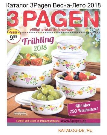 Каталог 3papgen Весна-Лето 2018.Заказывай на www.katalog-de.ru или по тел. +74955404248.