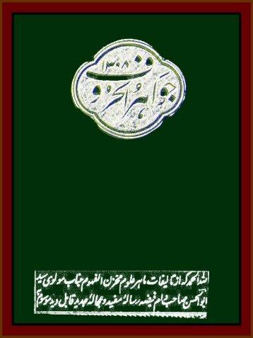 Jawaaher al Huroof