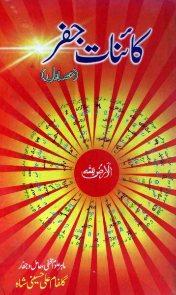 Kainat-e-Jafer 1