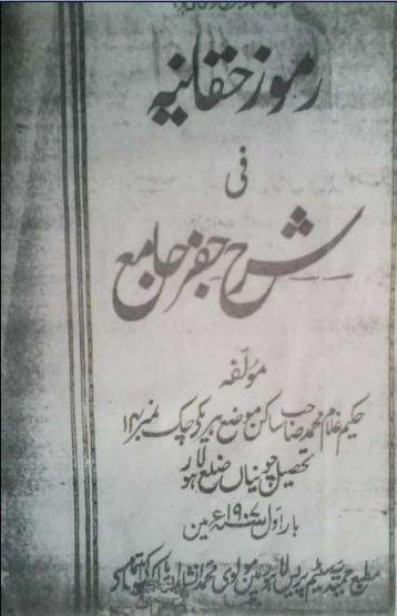 Ramoz haqania