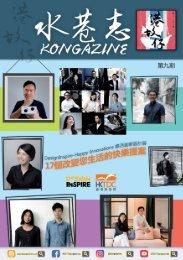 2017_09_水巷志 (七百萬個故仔,成就一個香 港故仔)