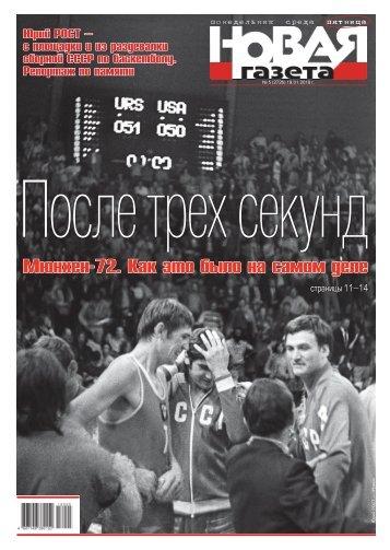 «Новая газета» №5 (пятница) от 19.01.2018