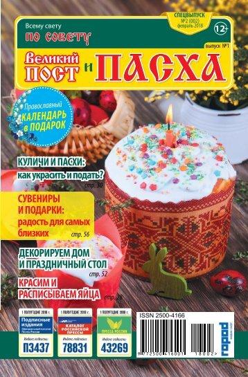 Спецвыпуск ВЕЛИКИЙ ПОСТ и ПАСХА №2/2018