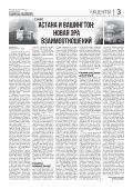 ПАНОРАМА ШЫМКЕНТА #5 (1544) - Page 3