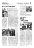 ПАНОРАМА ШЫМКЕНТА #5 (1544) - Page 5