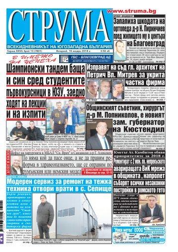 """Вестник """"Струма"""", брой 13, 16 януари 2018 г., вторник"""
