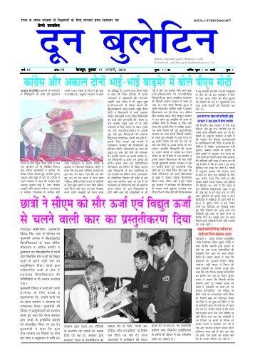 Epaper 1