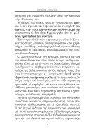 Αναθεώρηση Του Συντάγματος & Οικονομία - Page 7